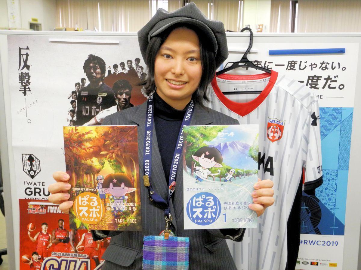 「スポーツに興味を持つきっかけになれば」と作者の木村さん