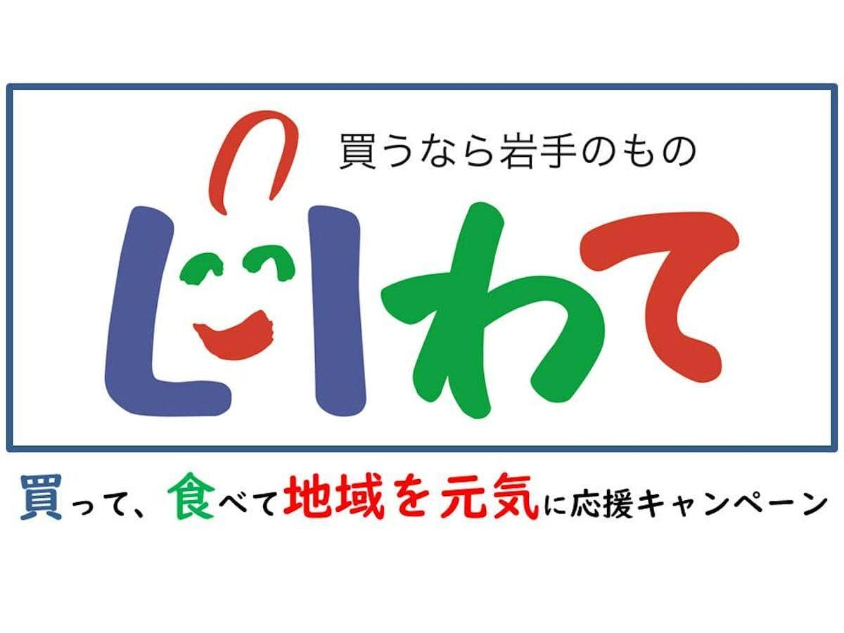 「買うなら岩手のもの運動」のロゴマーク