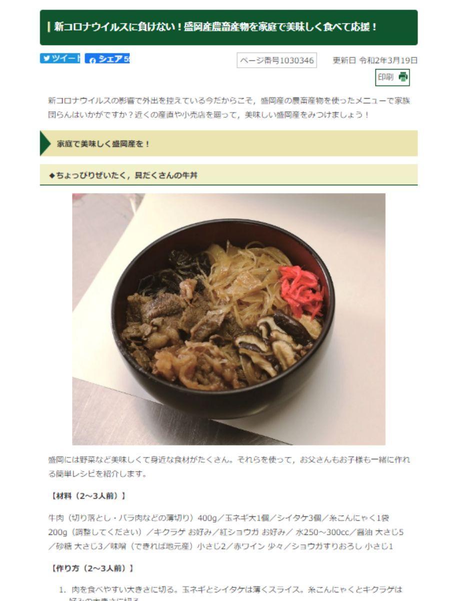 「具だくさん牛丼」のレシピが紹介されている市のホームページ