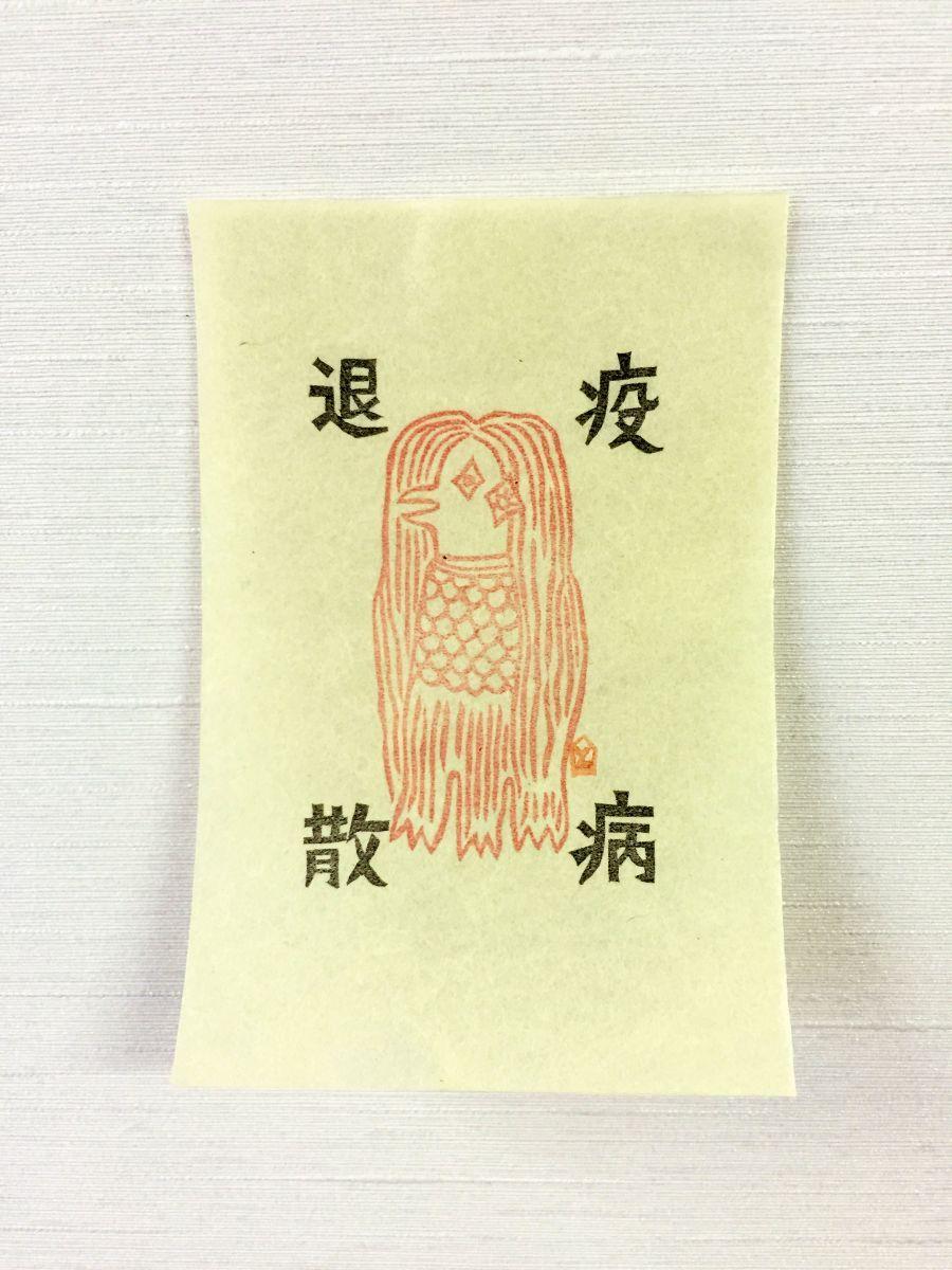 紙町銅版画工房の岩渕さんによる「アマビエはんこ」。「疫病退散」の文字も