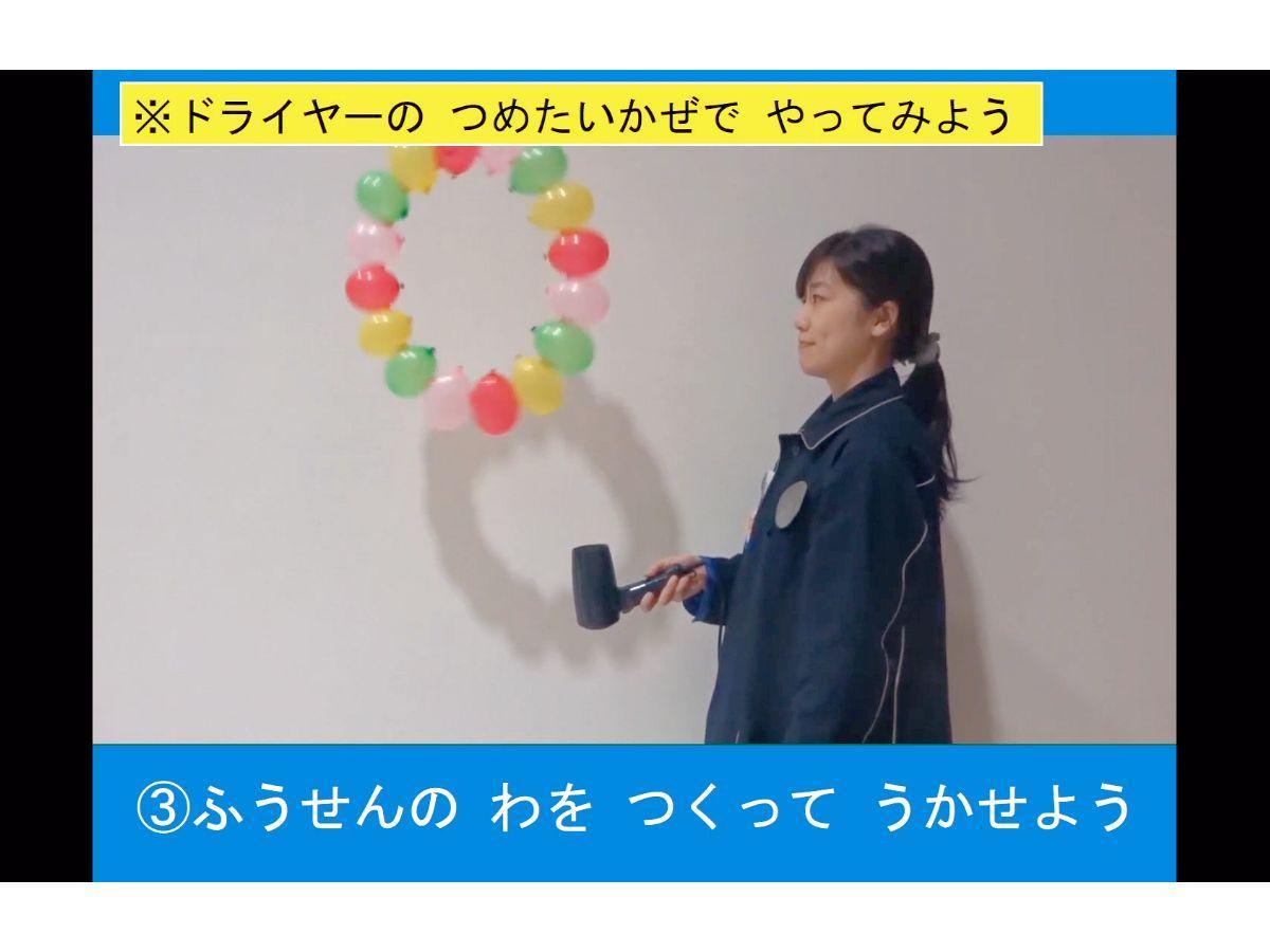「サイエンスシネマ~おうちでやってみよう!~」の一場面。風を使って風船の輪を回す実験