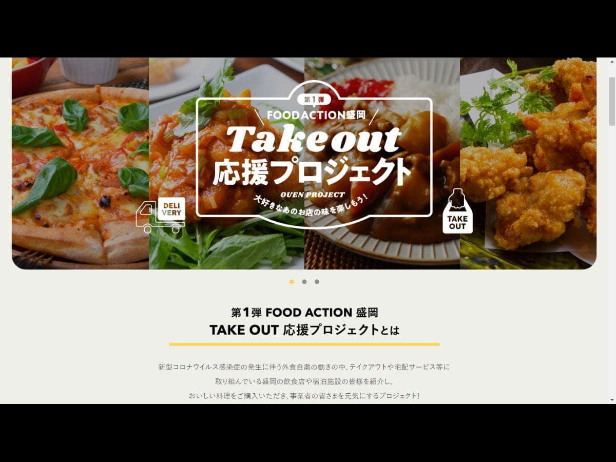 第1弾「FOOD ACTION 盛岡 テイクアウト応援プロジェクト」のホームページ