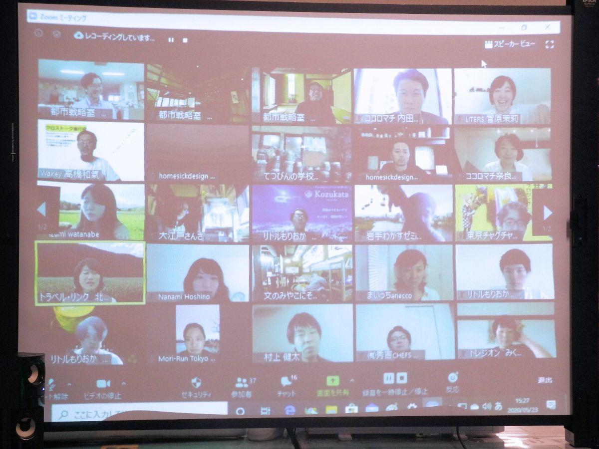 スピーカーの話にそれぞれ反応を示す参加者。盛岡の景色を背景に使う人も