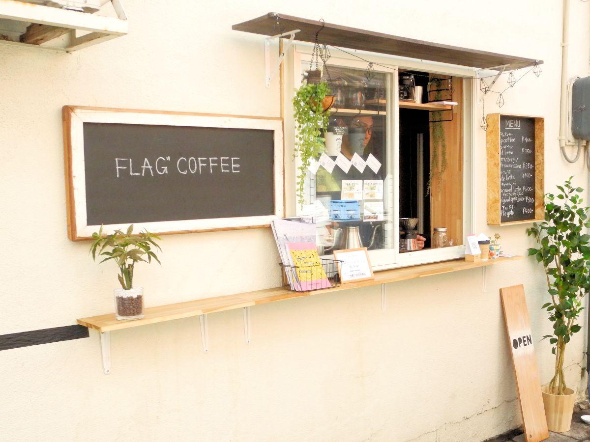 明るい通りに面した「FLAG COFFEE」