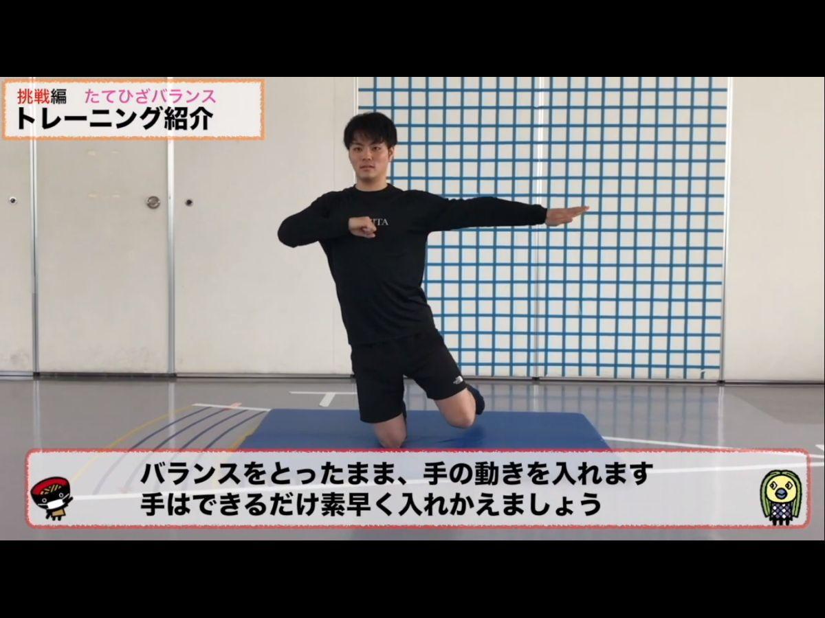 最新動画「たてひざバランス」は難易度の高い「挑戦編」。素早い動きで運動量もある