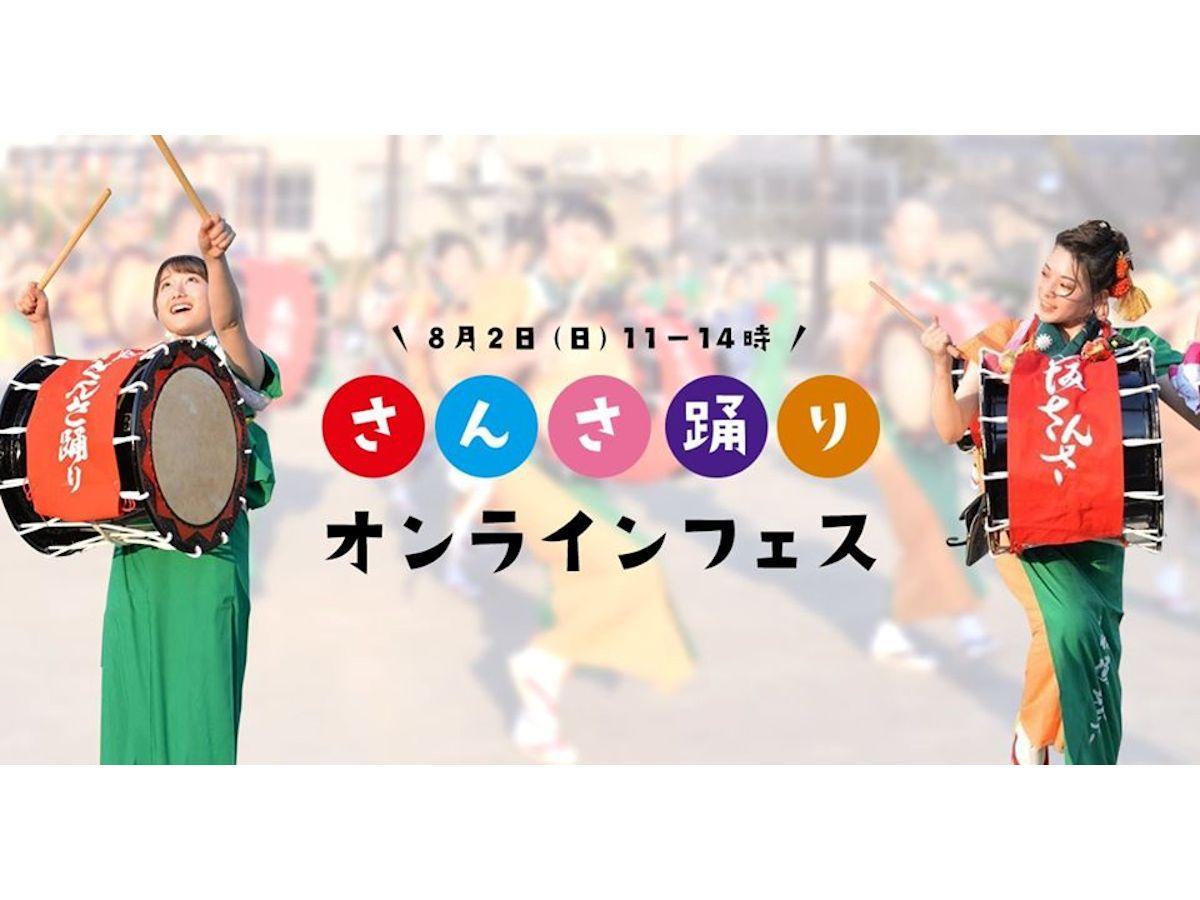 「さんさ踊りオンラインフェス」のロゴ画像