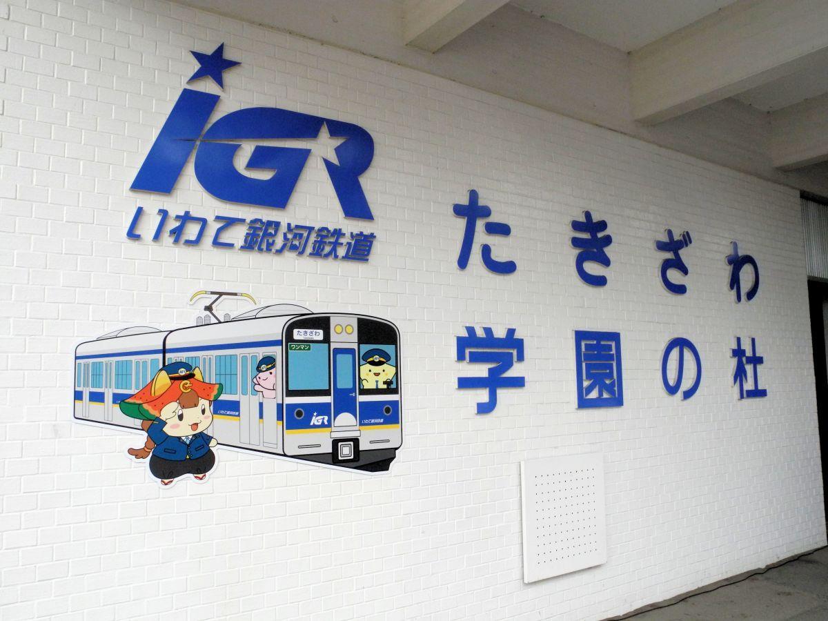 駅舎正面に設置されたコラボデザイン。ちゃぐぽん・ぎんがくん・きらりちゃんが描かれている