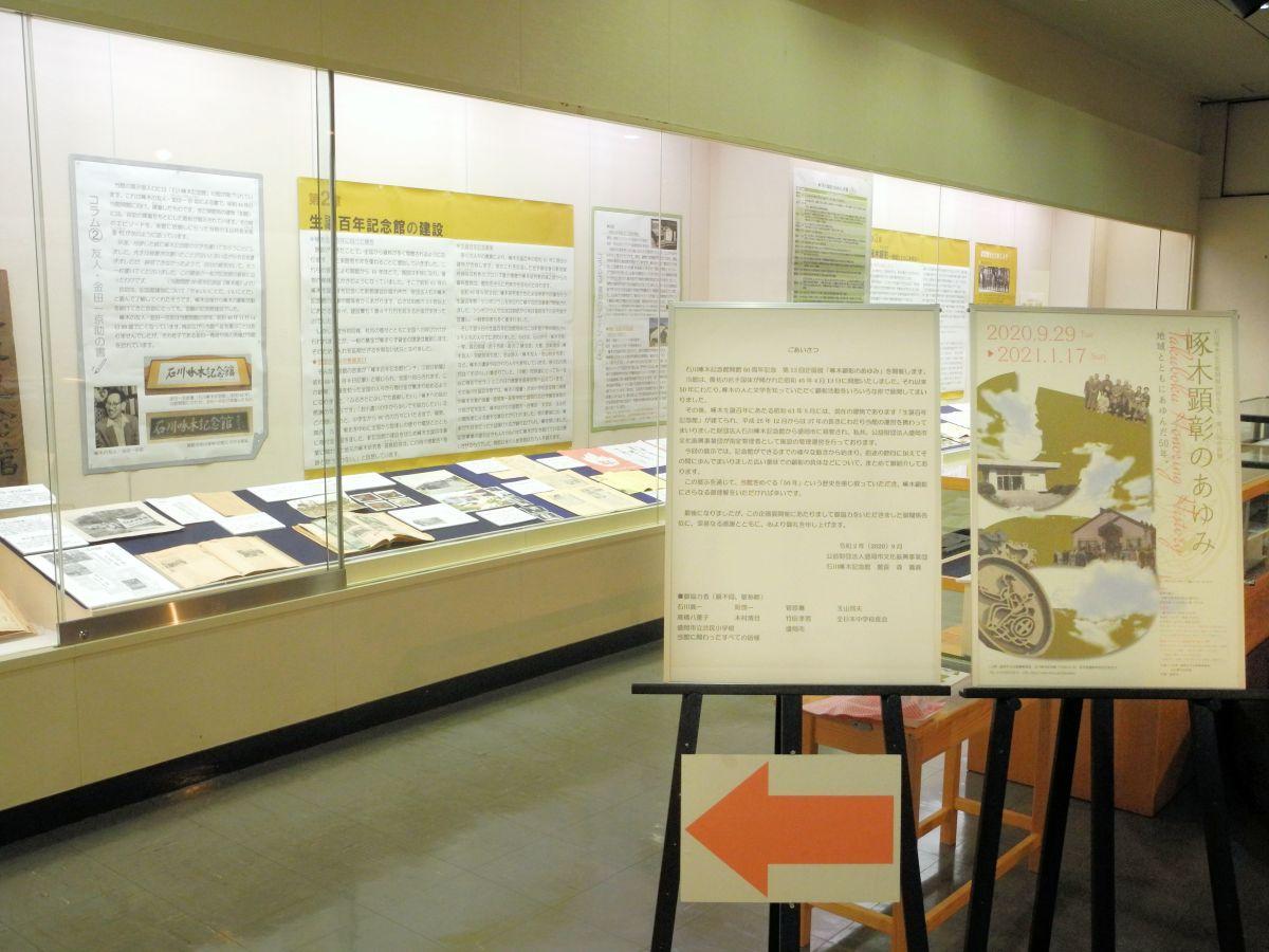 企画展が行われている展示室の様子