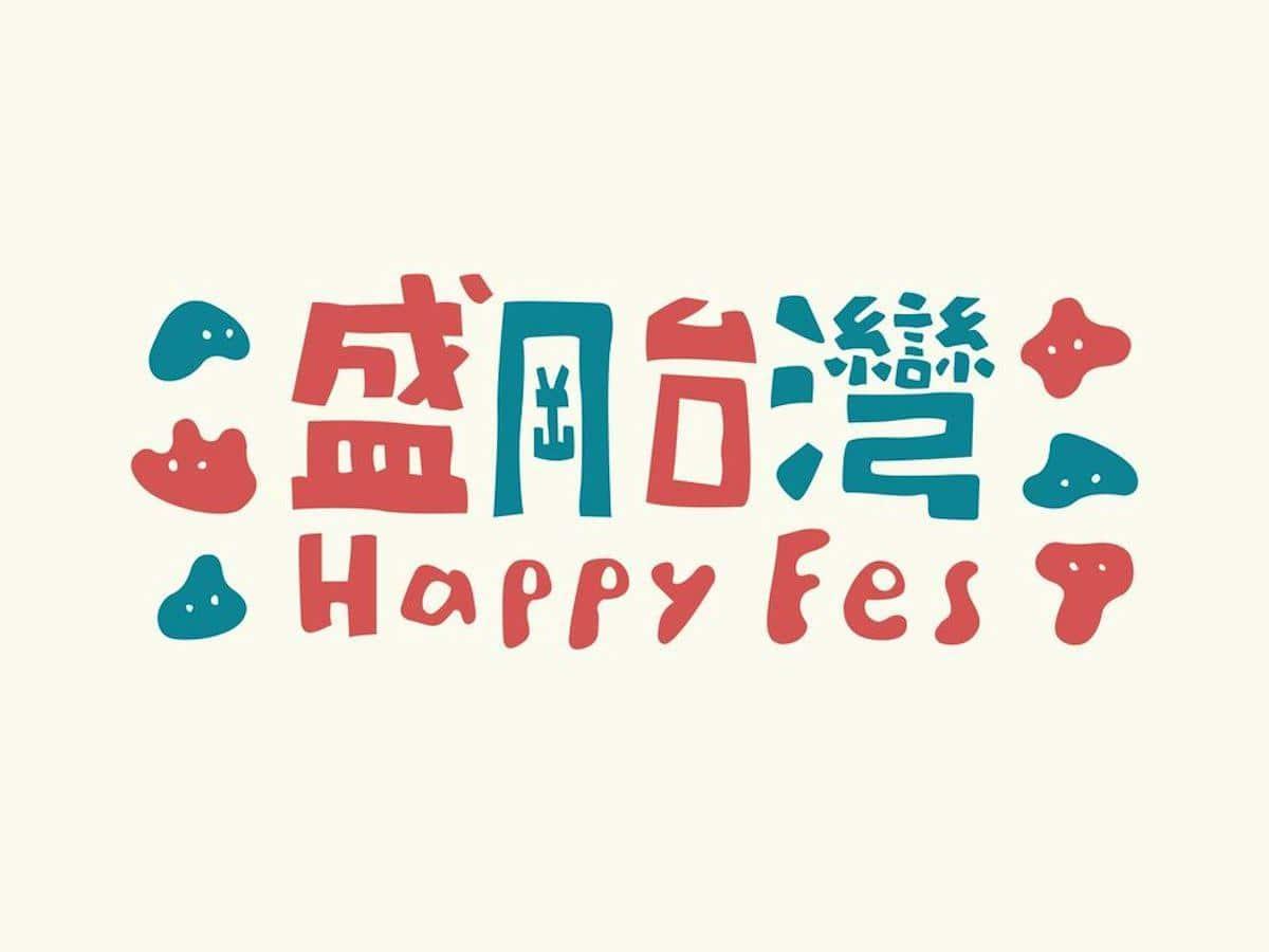 「盛岡台湾Happyフェス」のロゴマーク