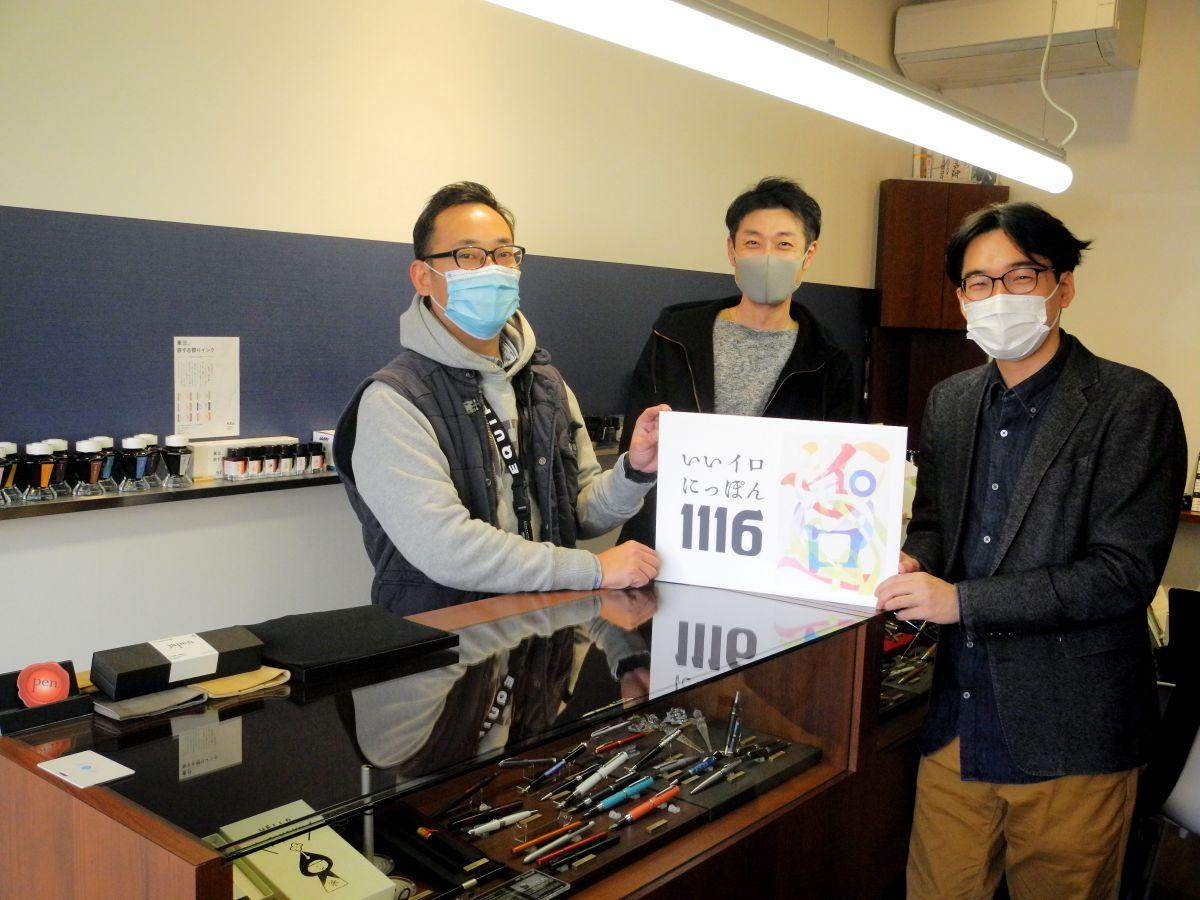 「いいイロ」の日である11月16日に活動を始めた「日本地域色協会」の皆さん