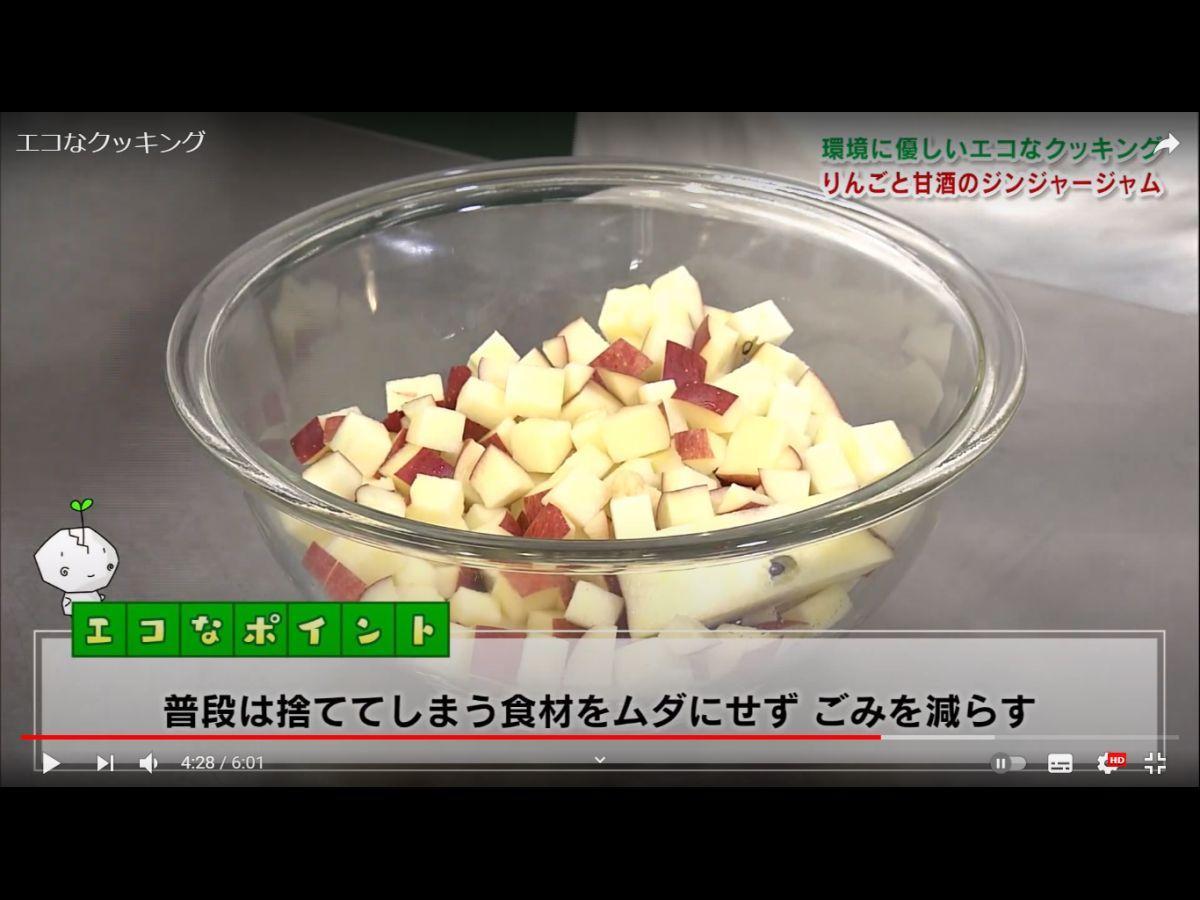 「エコなポイント」を交えて料理を紹介するエコクッキングの動画