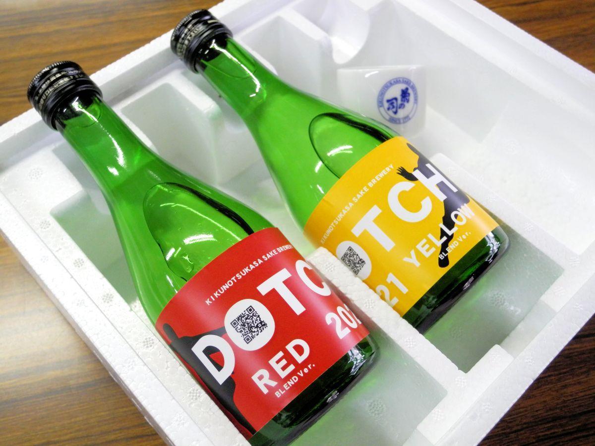 赤いラベルの「最高の冷酒」と黄色のラベルの「最高の燗酒」がセットになった「DOTCH 2021」