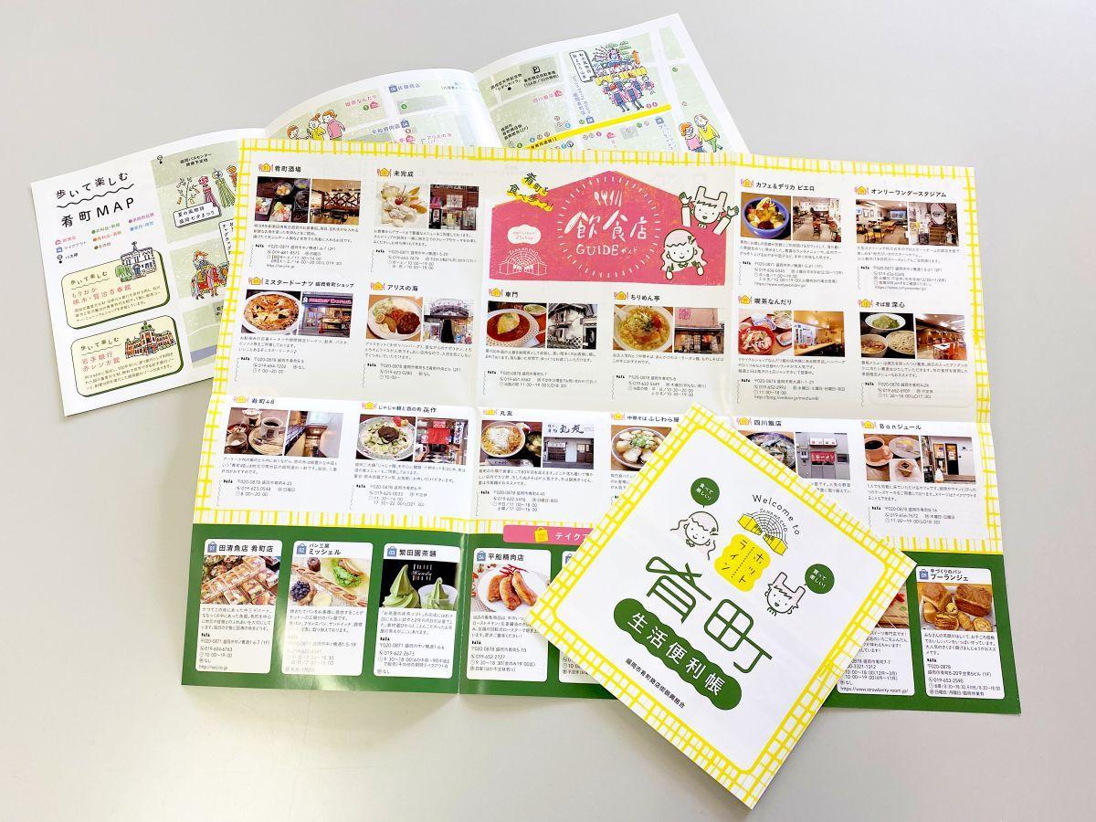 持ち運びしやすいサイズとデザインにこだわった「生活便利帳」。飲食店情報も満載