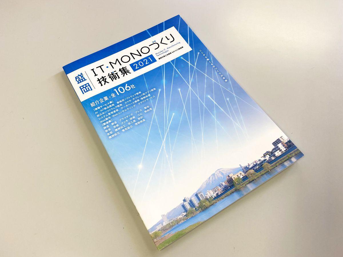 「盛岡IT・ものづくり技術集」の表紙