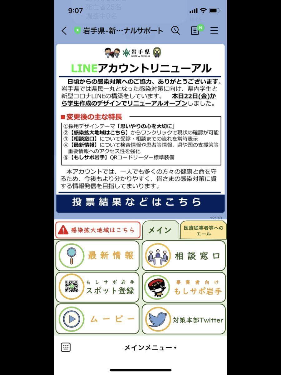 新しくなった県公式LINEのメニュー画面