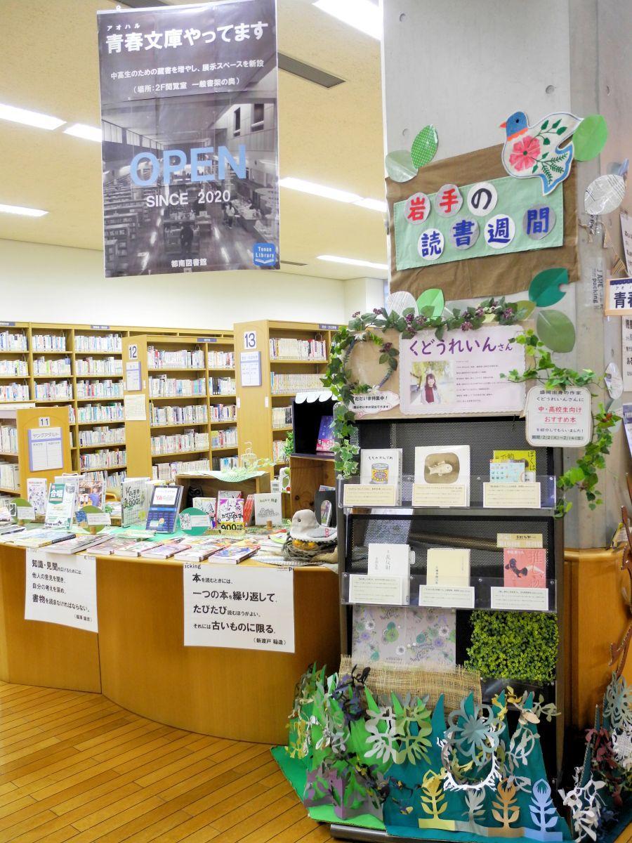 中高生向けに選ばれたさまざまな本が並ぶ「青春(アオハル)文庫」のコーナー