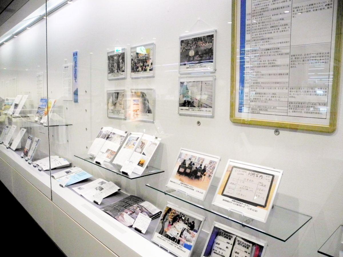 岩手県立図書館の震災当時の様子などが紹介された一角