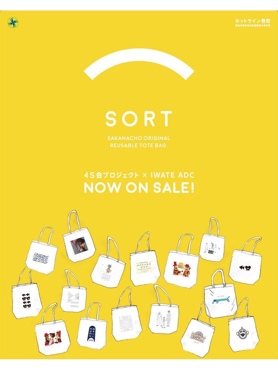 間もなく発売となる肴町オリジナルエコバッグ「SORT」のポスター
