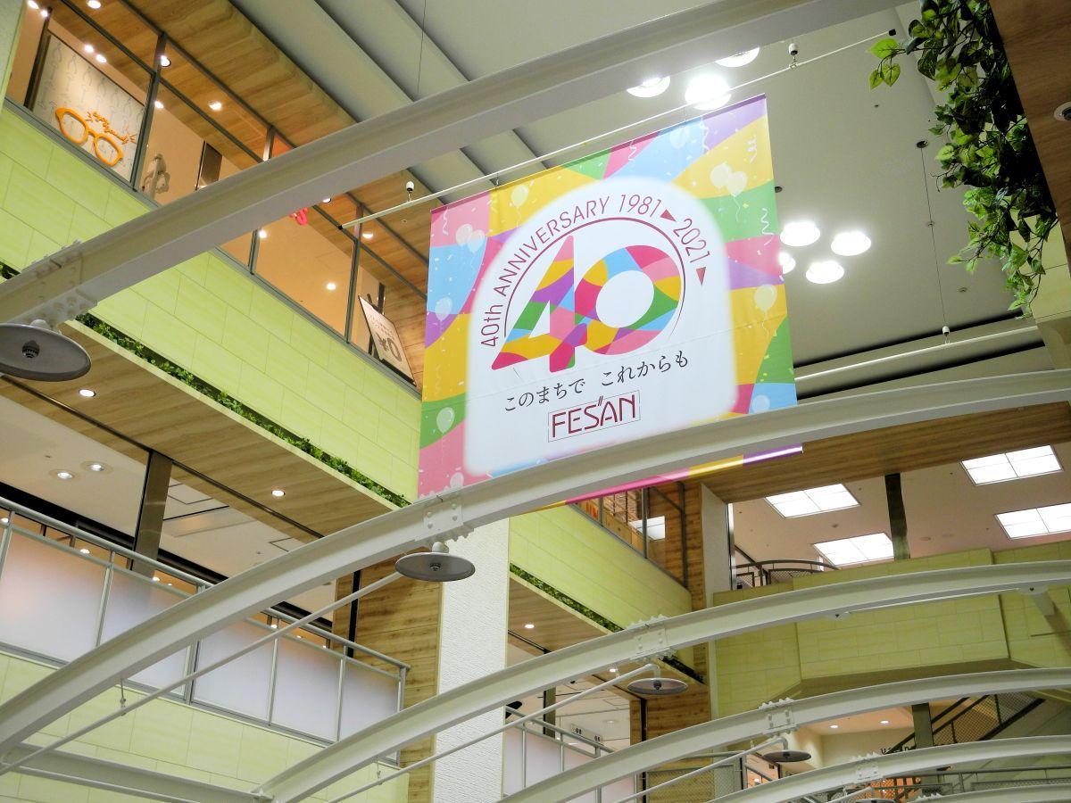 館内吹き抜け部分に飾られた40周年のロゴを使った大きなフラッグ