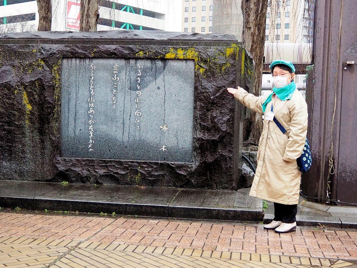 石川啄木の歌碑を紹介するふるさとガイド