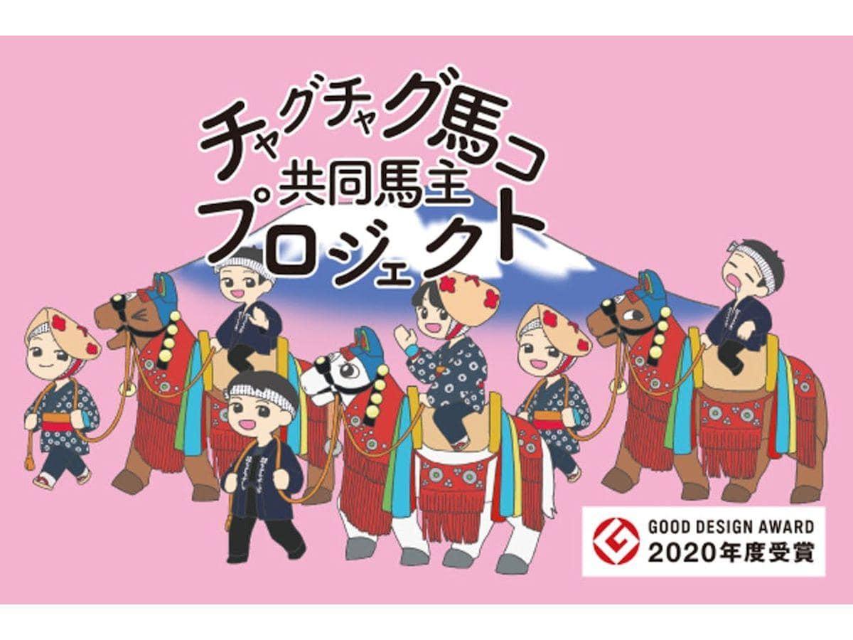 今年の「チャグチャグ馬コ共同馬主カード」。桜を思わせるピンク色のデザイン