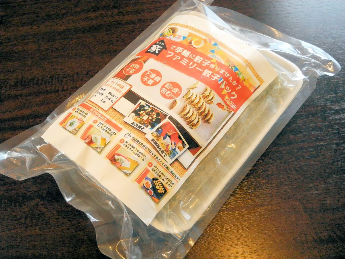 ボリュームがある「ファミリー餃子パック」。冷凍状態での引き渡しとなる