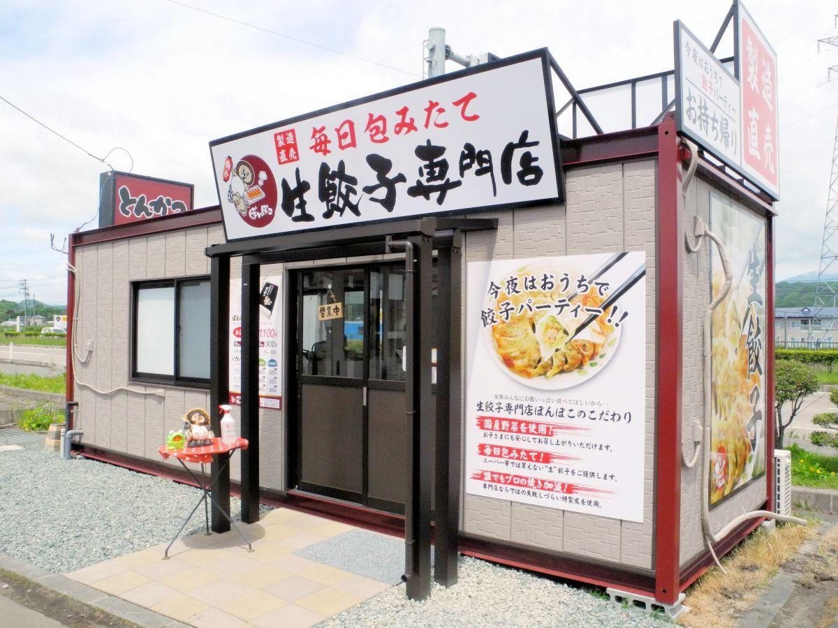 「生餃子専門店ぽんぽこ」外観。店のそばからギョーザの香りが漂う