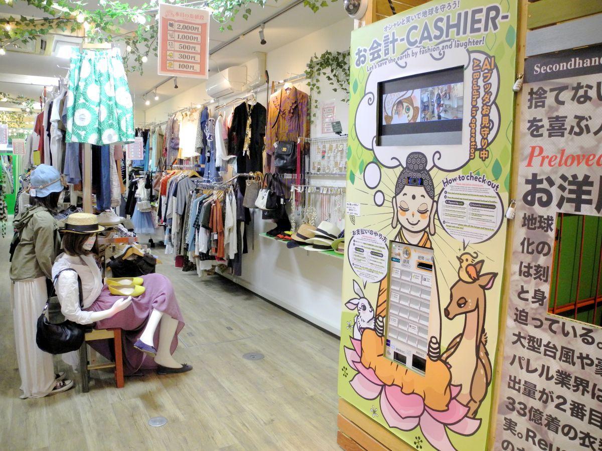 普通の衣料品店と変わらない店内。代金を支払う券売機にはリモート接客画面とカメラが