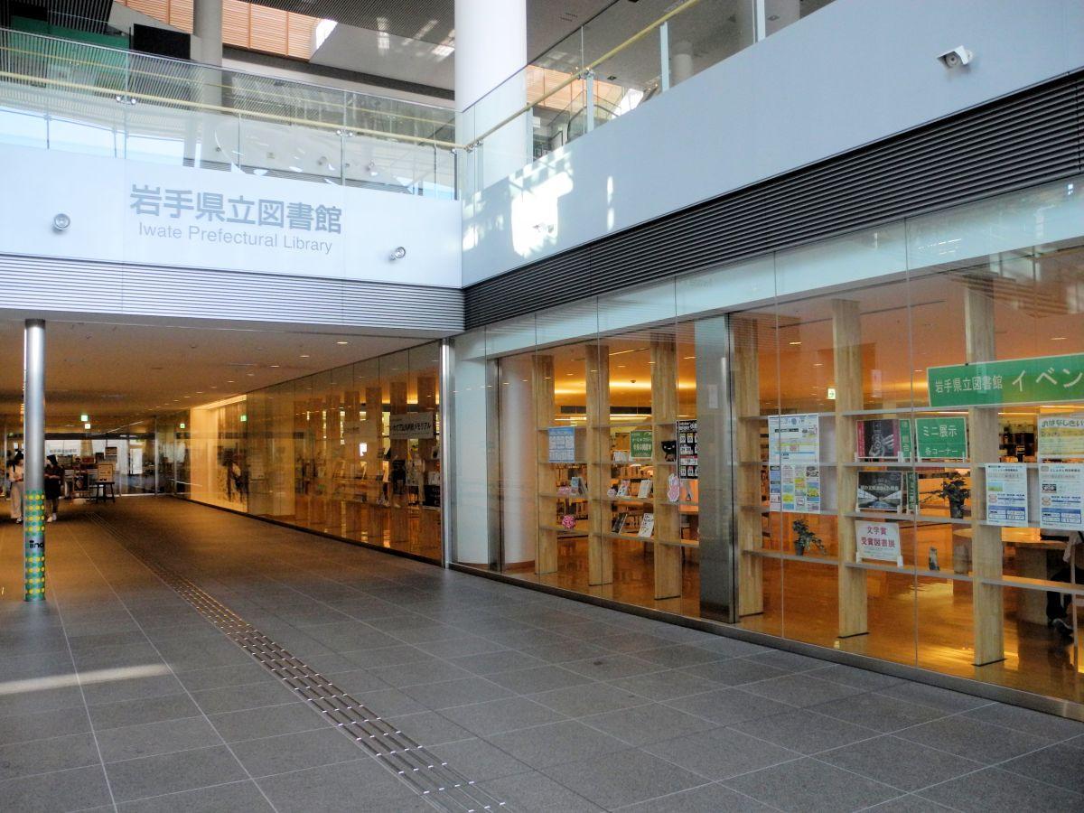来年創立100周年を迎える岩手県立図書館