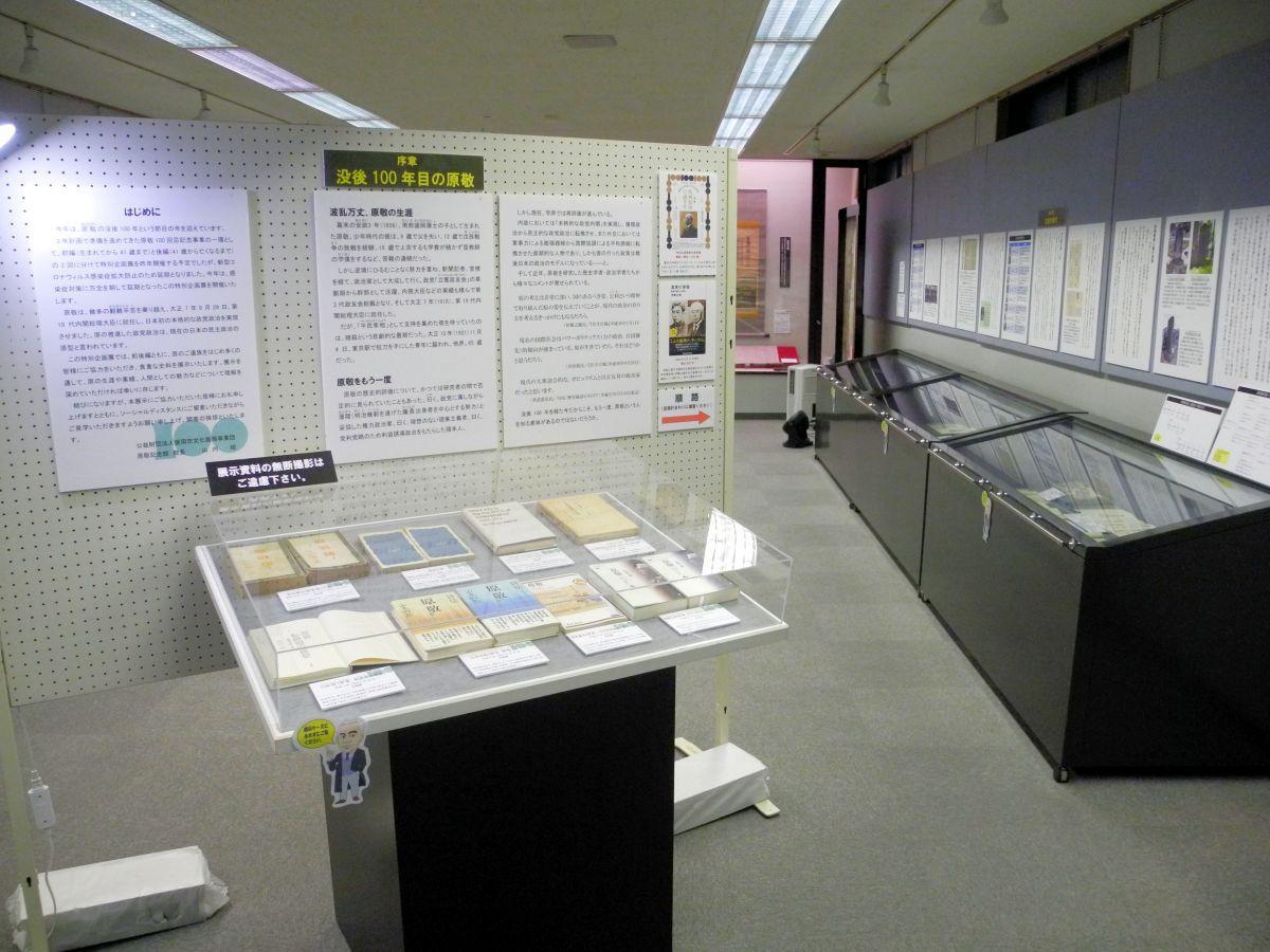 特別企画展が行われている企画展示コーナー