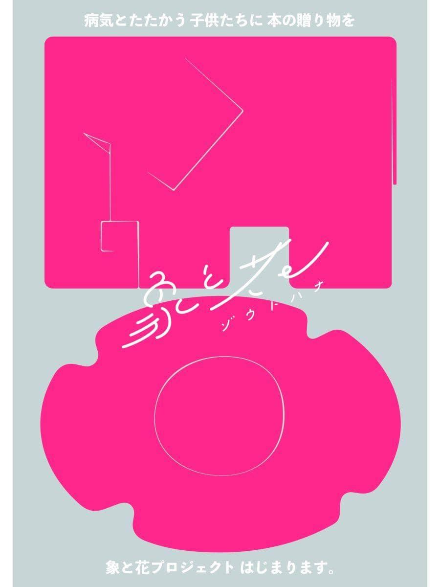 象と花プロジェクトのロゴマーク
