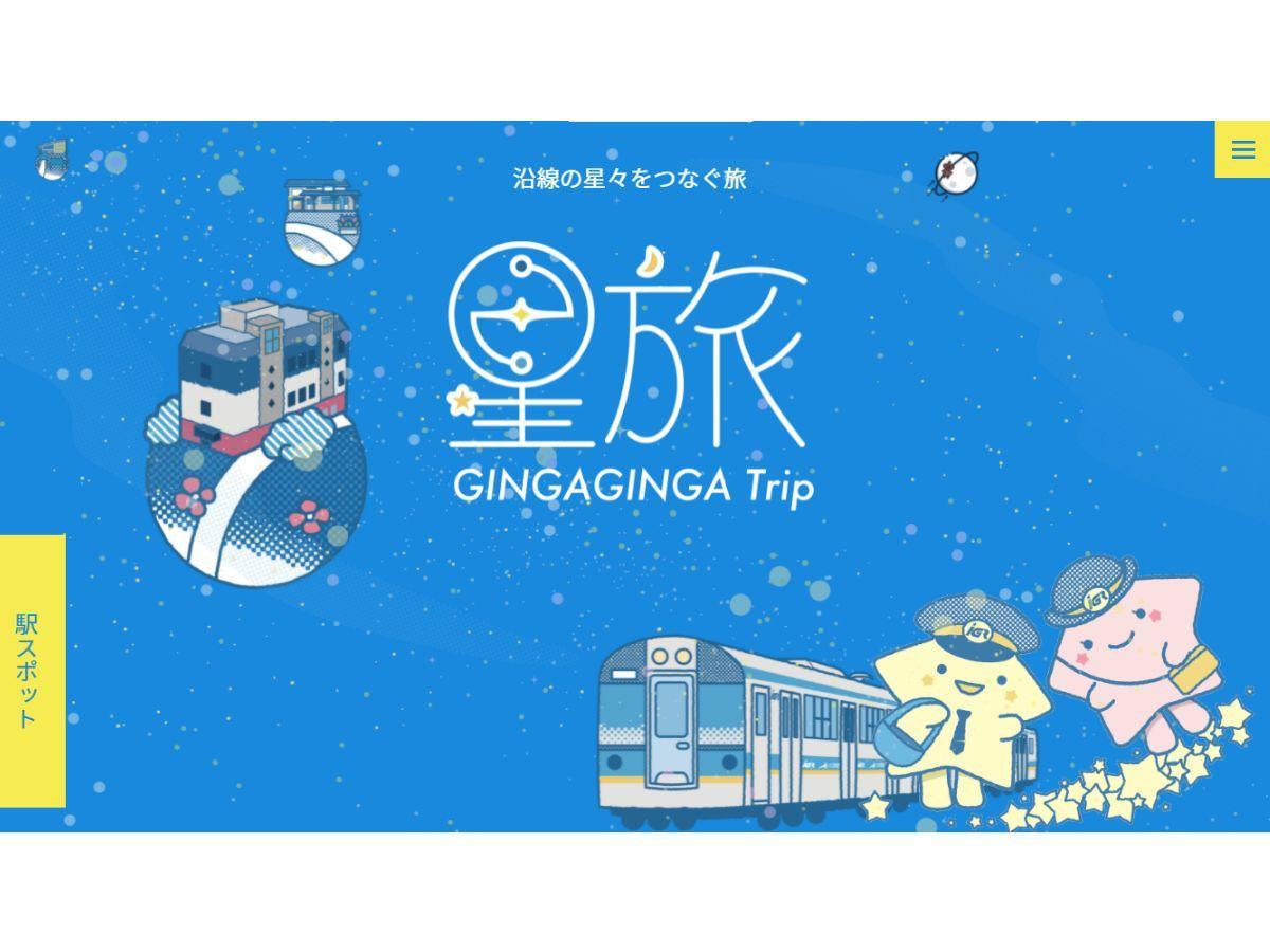 ウェブサイト「星旅-GINGAGINGA Trip-」のトップページ。「ぎんがくん・きらりちゃん」がお出迎え