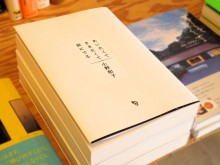 盛岡で民話にまつわるトークイベント 民話採訪者・小野和子さんの本を題材に