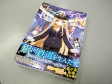 「コミックいわて」シリーズ第9弾発売 今回も「久慈ありす」が表紙飾る
