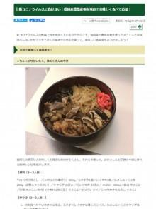 盛岡産の農畜産物を食べて応援 レシピ公開、家の中でおいしく楽しい提案を