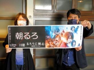 盛岡で映画「るろうに剣心」最新作早朝上映企画 イベント名は「朝るろ」