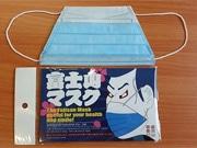 富士山麓の活性化目指し「富士山マスク」発売-売り上げの一部を基金に