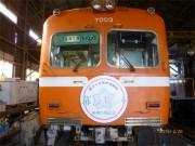 岳南電車で「幕が上がる号」運行-9割が静岡県内で撮影、ももクロ主演映画公開に合わせ