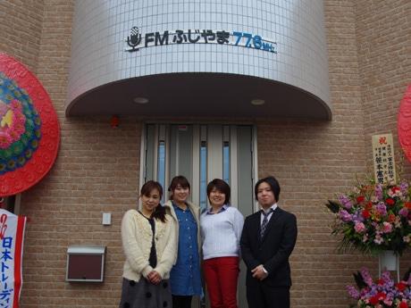 開局した「FMふじやま」本社スタジオ前で同局パーソナリティーとスタッフ