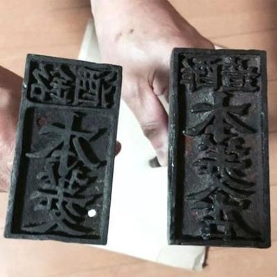 120年前に使われていた「本菱」の刻印