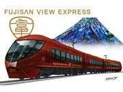 富士急行線に新型特急「富士山ビュー特急」 木を生かした車内、今春導入へ