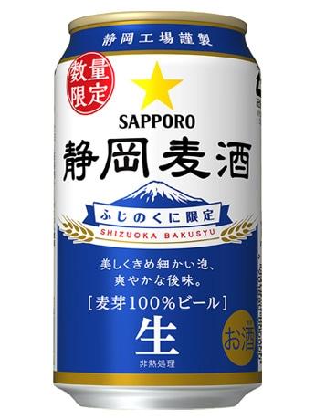 サッポロビール「静岡麦酒」缶パッケージ
