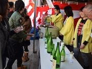 河口湖町の「井出醸造店」が蔵開きイベント 限定酒など振る舞う
