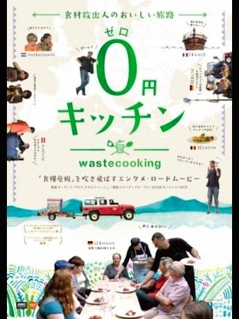 富士吉田のコミュニティーカフェで食のイベント 映画「0円キッチン」上映