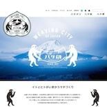 富士吉田市・西桂町がサイト「ハタオリマチのハタ印」 織物の魅力や価値発信