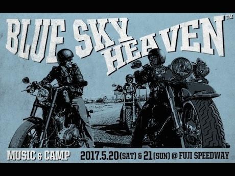 「BLUE SKY HEAVEN」今年のメインビジュアル