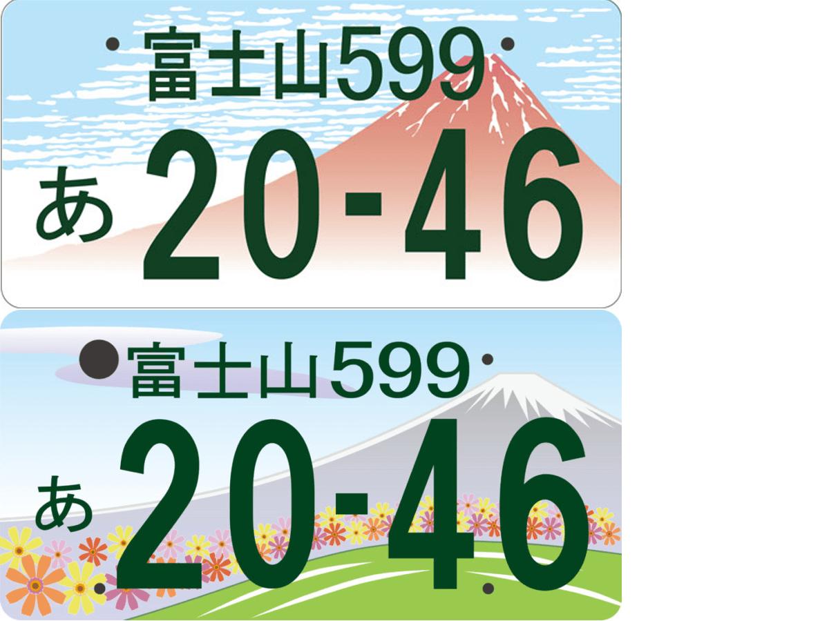 採用された図柄。上=山梨県側、下=静岡県側