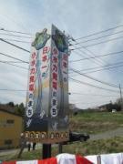 富士宮市が「小水力発電日本一」標柱を設置
