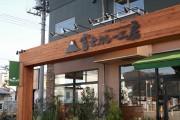 河口湖にカレー店「富士カレー工房」 看板メニューは欧風ビーフカレー