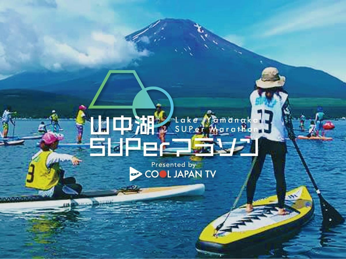 山中湖SUPerマラソン